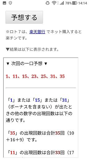 ロト 7 予想 無料